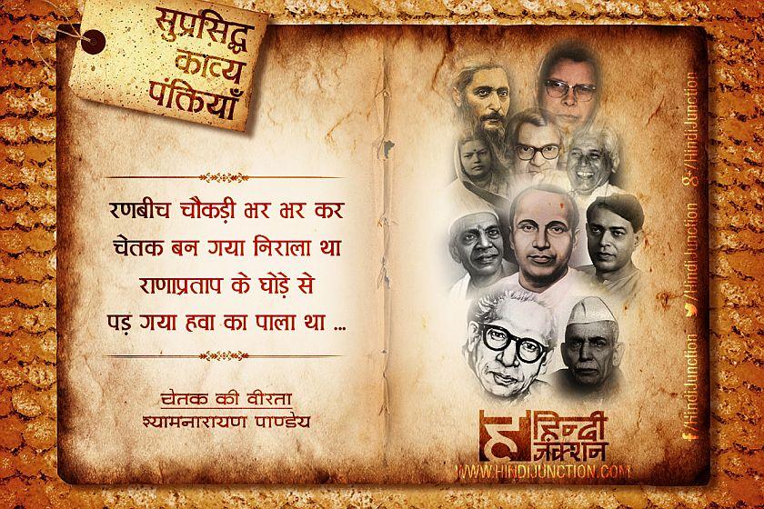 shyam narayan pandey chetak ki veerta poem