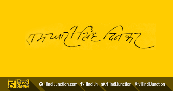 ramdhari singh dinkar signature