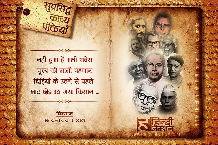 satyanarayan lal kisan hindi poem
