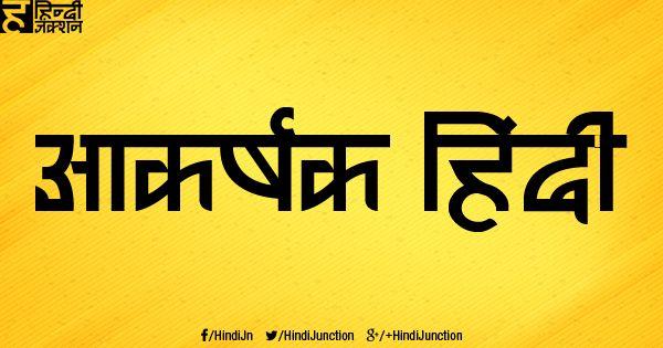 free devnagari fonts