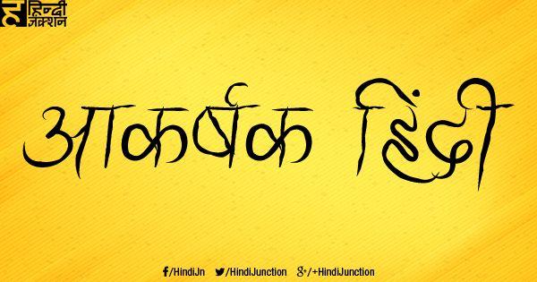 free hindi fonts