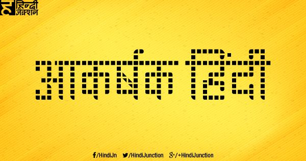 ananda thopla font hindi devnagari nepali