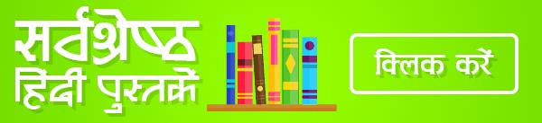 best hindi books compilation