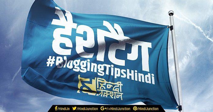 hashtag introduction hindi