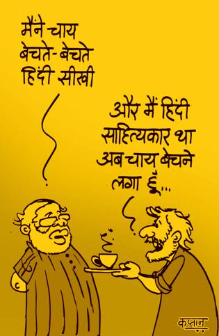 irshad kaptan cartoons