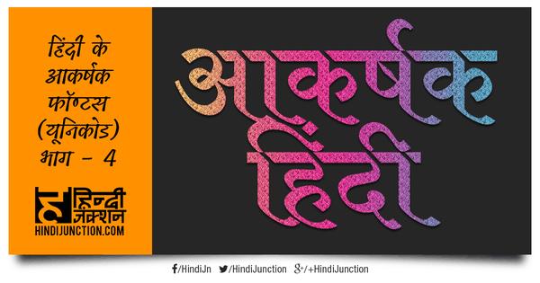 Free Hindi Fonts – मुफ़्त हिंदी फॉण्टस