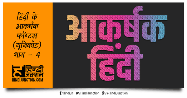Free Hindi Fonts – मुफ़्त हिंदी फॉण्टस (भाग ४