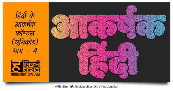 hindi unicode font modak by google