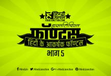 hindi handwriting fonts