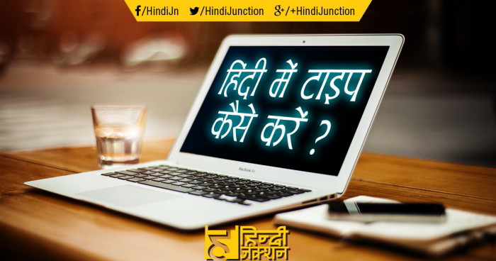 how to type in hindi tutorial