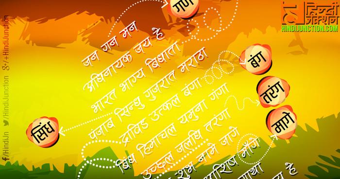 jan gan man national anthem india