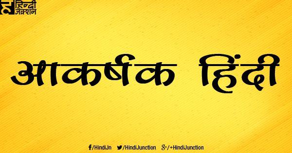 Free Hindi Fonts मुफ़्त हिंदी फॉण्टस भाग ३ हिंदी जंक्शन