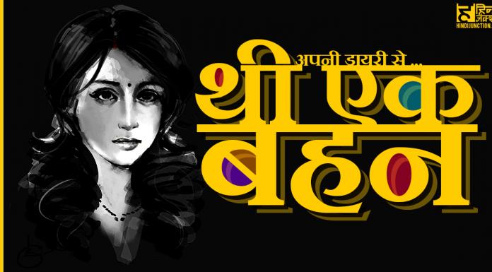 indian woman hindi story